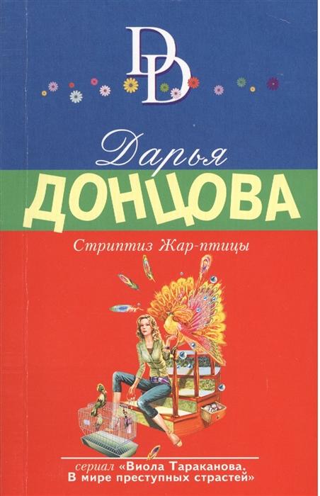 цена на Донцова Д. Стриптиз Жар-птицы