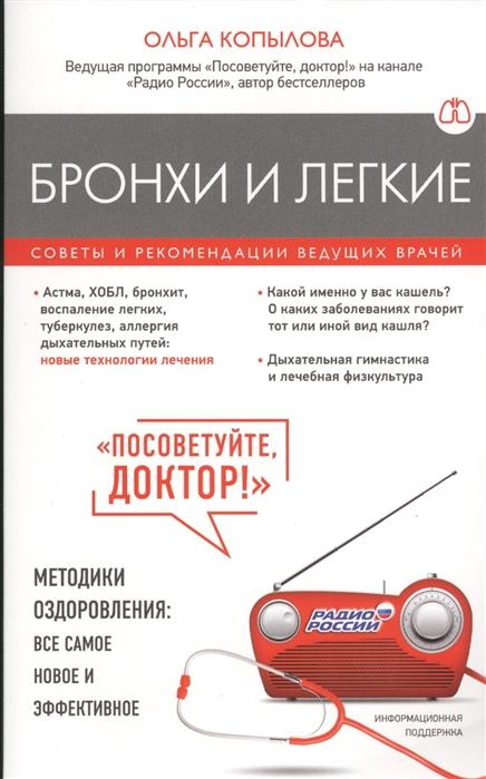 Бронхи и легкие Советы и рекомендации ведущих врачей