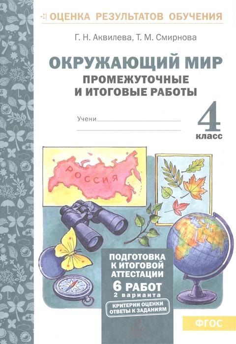 Аквилева Г., Смирнова Т. Окружающий мир 4 класс Промежуточные и итоговые работы