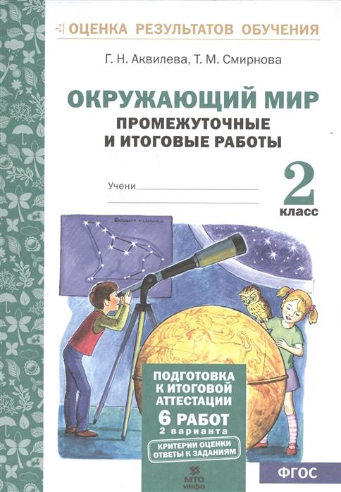 Аквилева Г., Смирнова Т. Окружающий мир 2 класс Промежуточные и итоговые тестовые работы