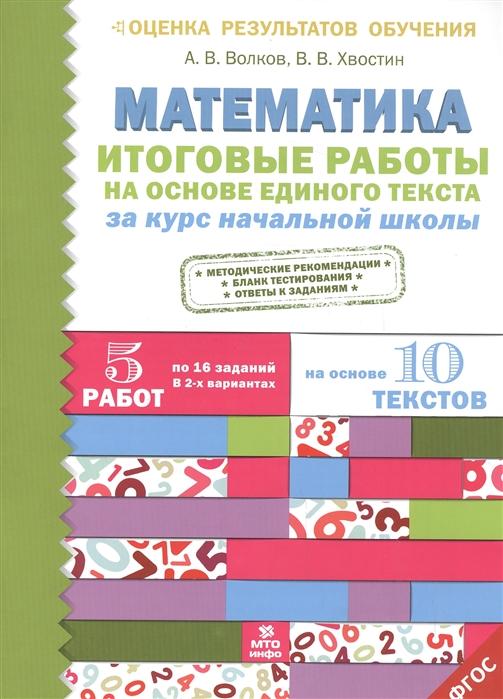 купить Волков А., Хвостин В. Математика Итоговые работы на основе единого текста за курс начальной школы онлайн