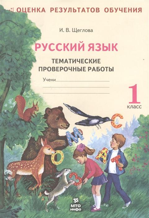 все цены на Щеглова И. Русский язык Тематические проверочные работы Рабочая тетрадь 1 класс онлайн