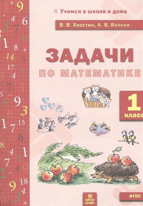 Хвостин В., Волков А. Задачи по математике 1 класс а волков а волков сказочные повести