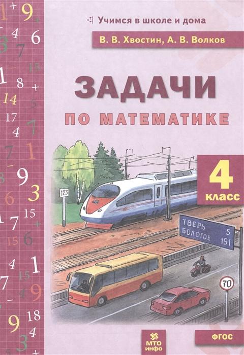 Хвостин В., Волков А. Задачи по математике 4 класс а волков а волков сказочные повести