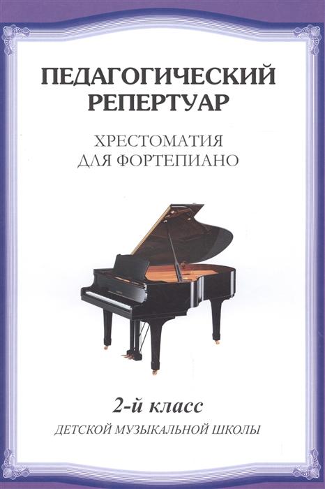 Любомудрова Н., Сорокин К., Туманян А. (сост.) Хрестоматия для фортепиано 2-й класс детской музыкальной школы