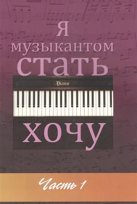 Я музыкантом стать хочу Альбом для начинающего пианиста Часть 1