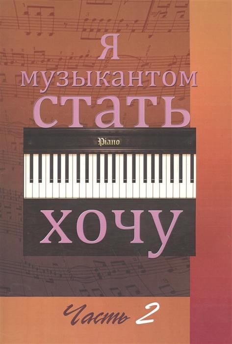 Я музыкантом стать хочу Альбом начинающего пианиста Часть 2