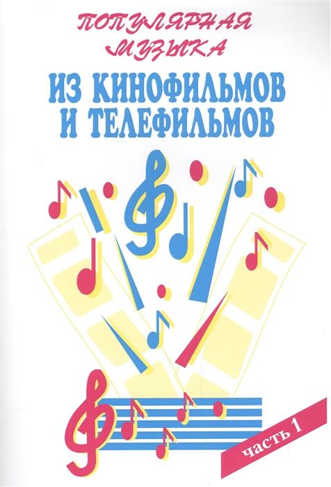 Популярная музыка из кинофильмов и телефильмов В 3-х частях Часть 1 Для голоса в сопровождении фортепиано баяна гитары