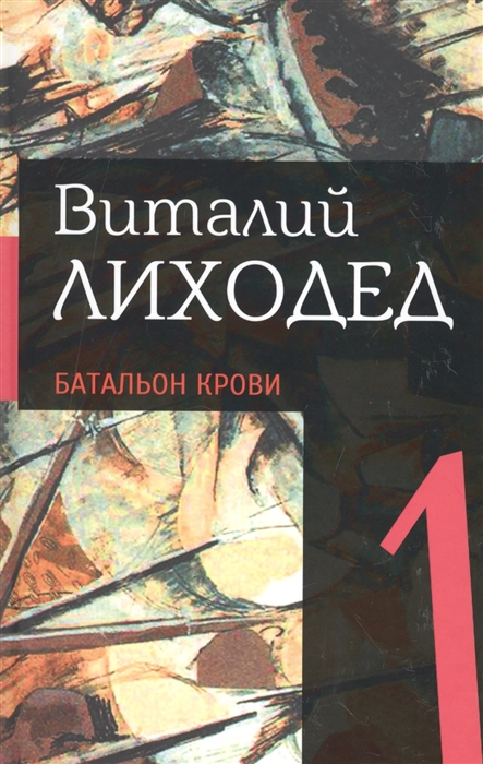 Лиходед В. Собрание сочинений в пяти томах Том первый Батальон крови