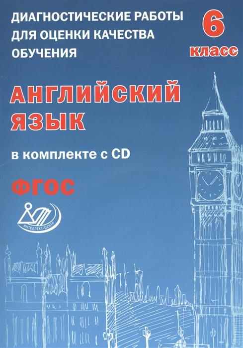 Веселова Ю. Английский язык 6 класс Диагностические работы для оценки качества обучения CD