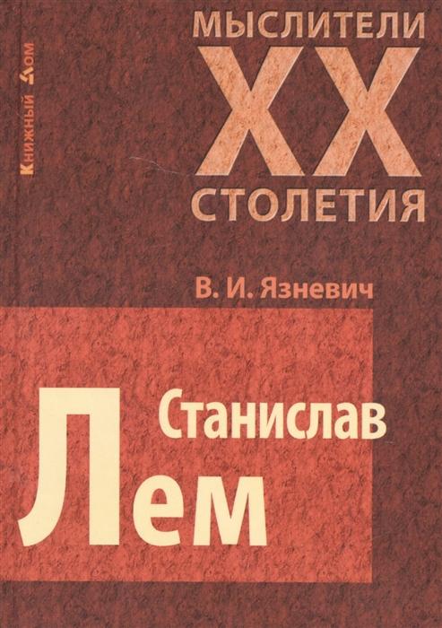 цена на Язневич В. Станислав Лем