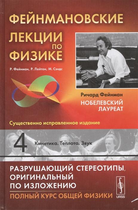 Фейнмановские лекции по физике Выпуск 4 Кинетика Теплота Звук Учебное пособие