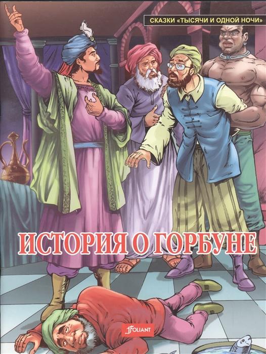 Королева Т. (пер.) История о горбуне макдэнжерьюз т королева изгоев
