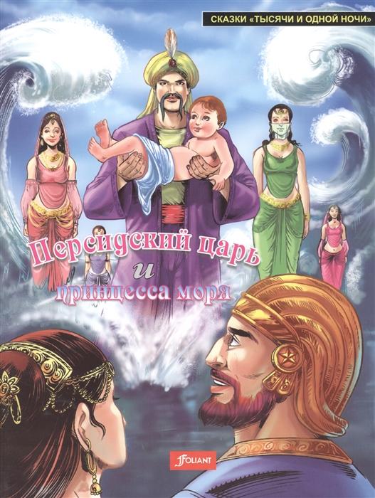 Королева Т. (пер.) Персидский царь и принцесса моря королева т позор семьи