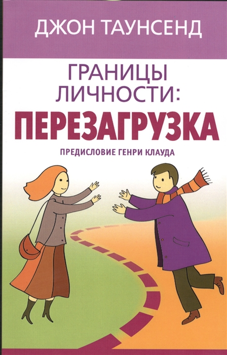 Таунсенд Дж. Границы личности Перезагрузка