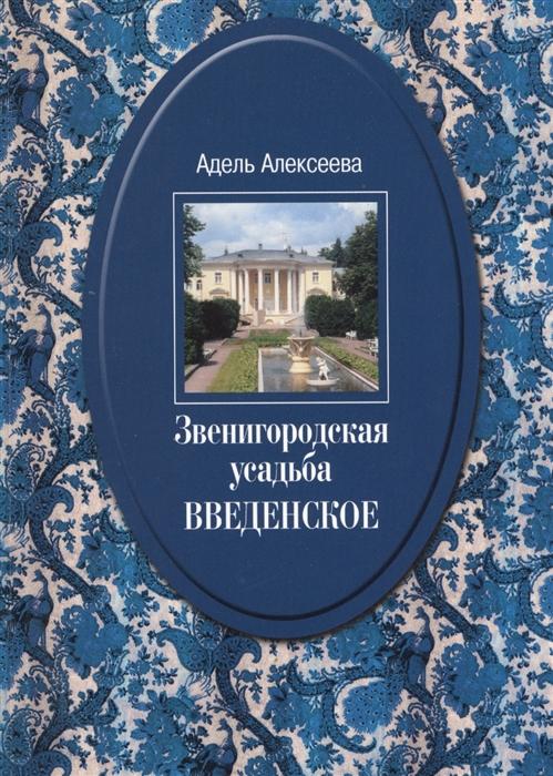Звенигородская усадьба Введенское Культурное гнездо сохраненное графом С Д Шереметевым