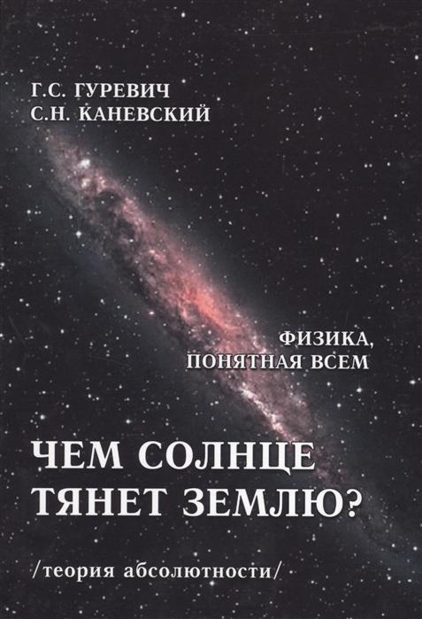 Гуревич Г., Каневский С. Чем солнце тянет Землю теория абсолютности