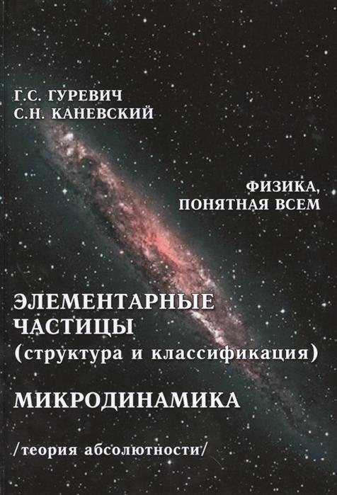 купить Гуревич Г. Элементарные частицы структура и классификация Микродинамика Теория абсолютности по цене 495 рублей