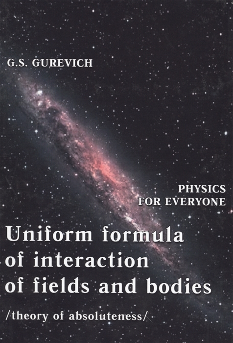 Uniform formula of interaction of fields and bodies theory of absoluteness