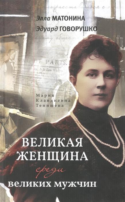 Матонина Э., Говорушко Э. Великая женщина среди великих мужчин