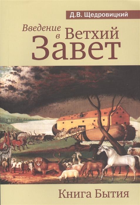 Щедровицкий Д. Введение в Ветхий Завет Книга Бытия цены