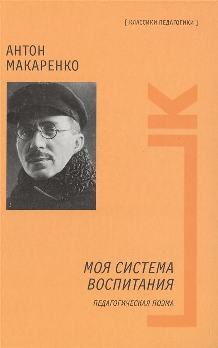 Макаренко А. Моя система воспитания Педагогическая поэма а макаренко педагогическая поэма