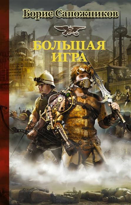 Сапожников Б. Большая игра