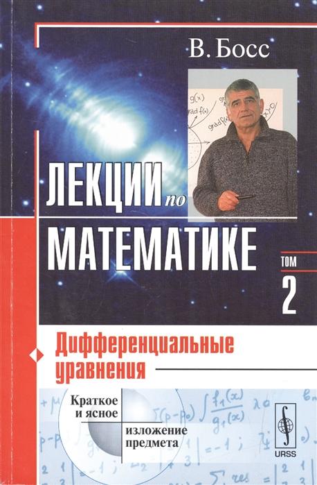 купить Босс В. Лекции по математике Том 2 Дифференциальные уравнения Учебное пособие онлайн
