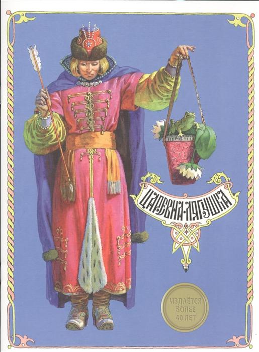 Пономаренко П. (худ.) Царевна-лягушка пономаренко п худ мальчик с пальчик