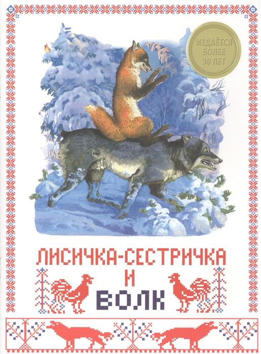 Пономаренко П. (худ.) Лисичка-сестричка и волк лисичка сестричка и волк волчонок