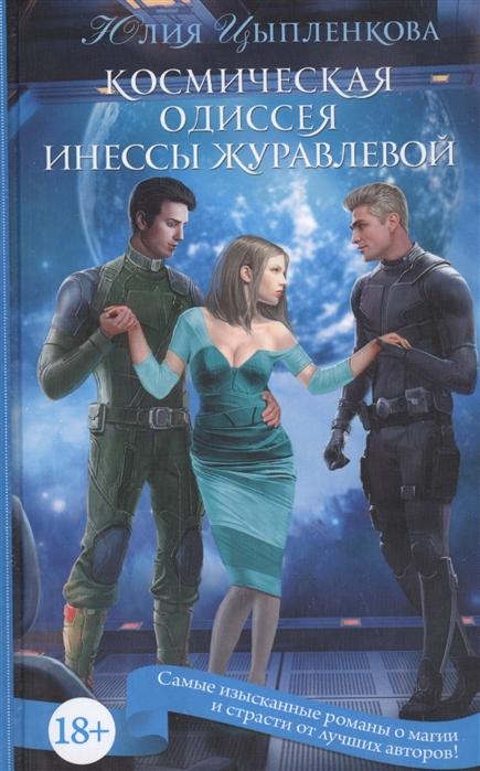 Цыпленкова Ю. Космическая Одиссея Инессы Журавлевой