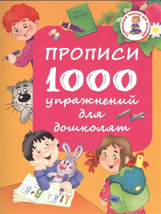 Прописи 1000 упражнений для дошколят