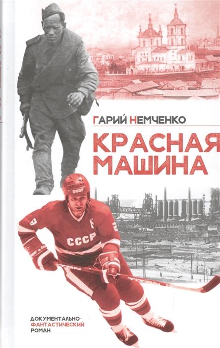 Немченко Г. Красная машина Документально-фантастический роман