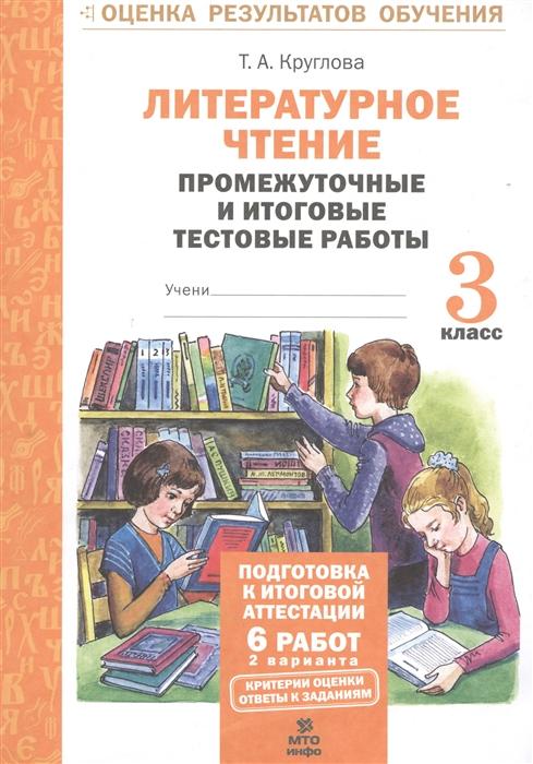Круглова Т. Литературное чтение 3 класс Промежуточные и итоговые работы