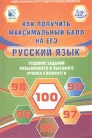 Русский язык. Как получить максимальный балл на ЕГЭ