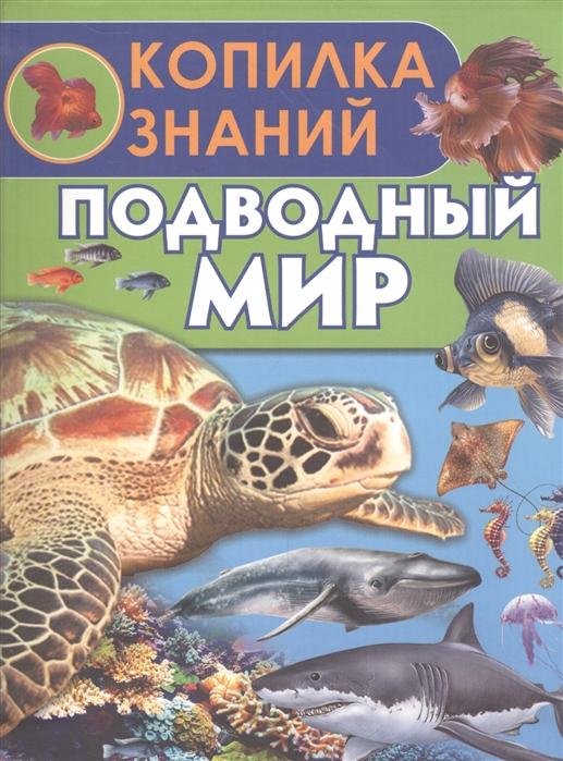 Купить Подводный мир, АСТ, Универсальные детские энциклопедии и справочники