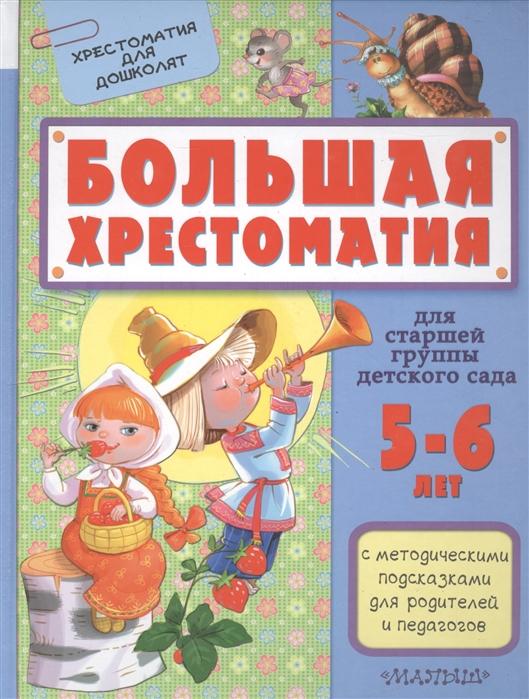 Фото - Маршак С., Сутеев В. и др. Большая хрестоматия для старшей группы детского сада 5-6 лет большая книга для детского сада