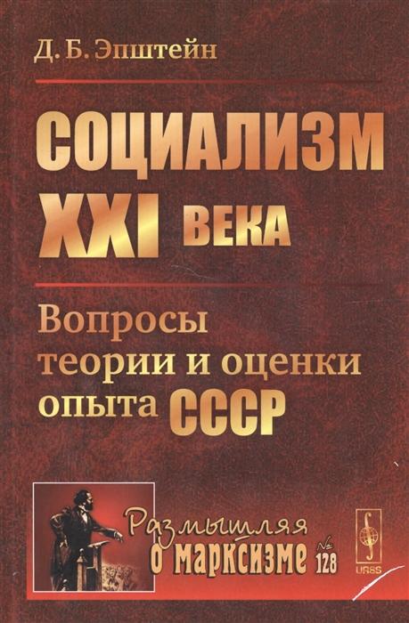 Социализм XXI века Вопросы теории и оценки опыта СССР