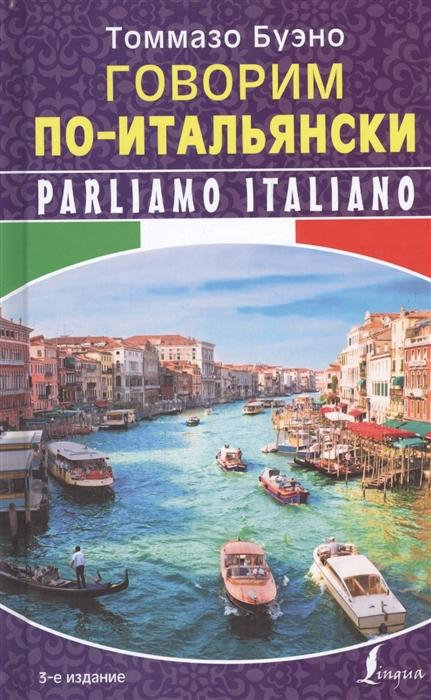 Буэно Т. Говорим по-итальянски Parliamo Italiano