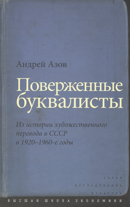 Азов А. Поверженные буквалисты Из истории художественного перевода в СССР в 1920-1960-е годы