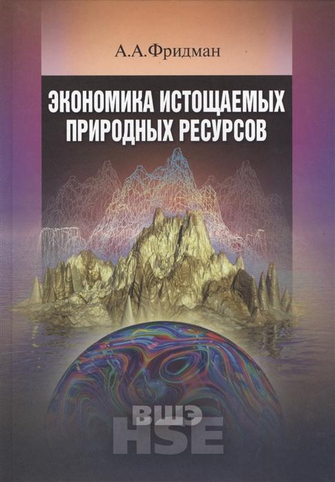 Фридман А. Экономика истоящемых природных ресурсов а а фридман экономика истощаемых природных ресурсов