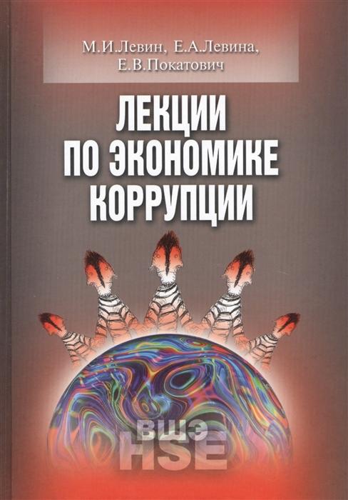 Левин М., Левина Е., Покатович Е. Лекции по экономике коррупции авдокушин е жариков м страны брикс в современной мировой экономике