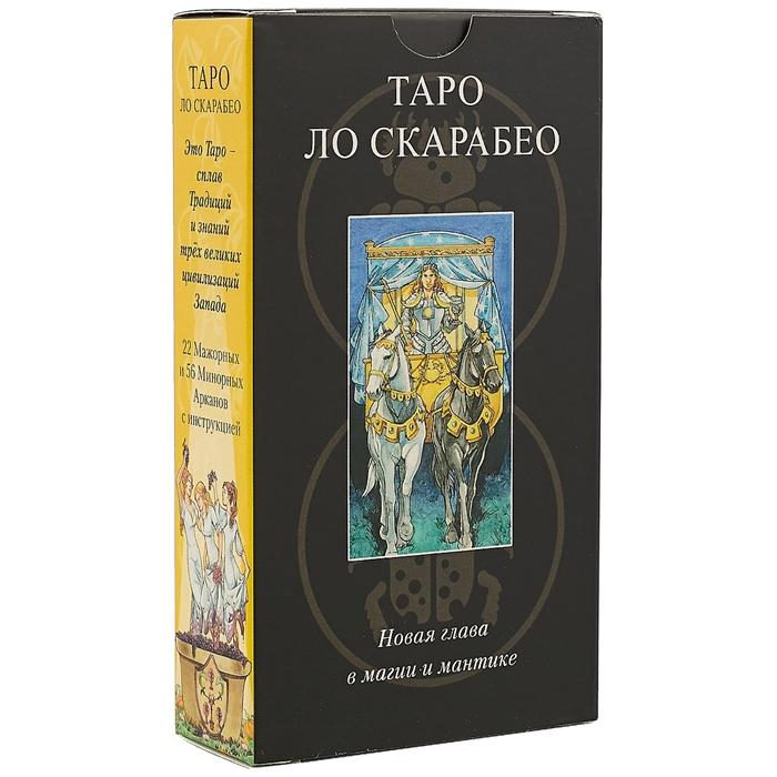 Таро Ло Скарабело