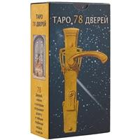 Таро «78 дверей»