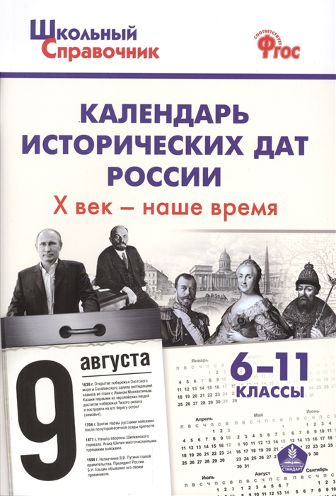 все цены на Чернов Д. (сост.) Календарь исторических дат России X век - наше время 6-11 классы онлайн