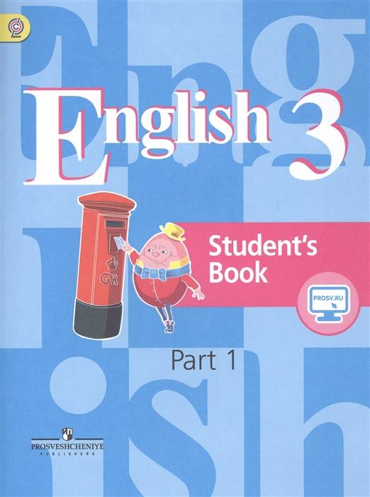 Английский язык 3 класс Учебник В 2-х частях комплект из 2-х книг