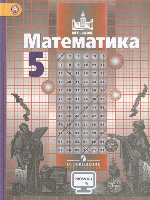 цены на Никольский С., Потапов М., Решетников Н., Шевкин А. Математика 5 класс Учебник  в интернет-магазинах
