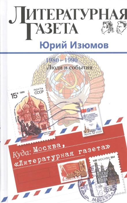 Куда Москва Литературная газета 1980-1990 Люди и события
