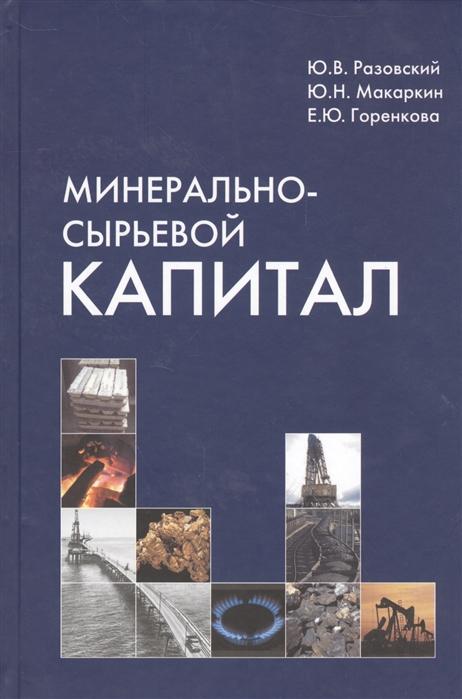 Разовский Ю., Макаркин Ю., Горенкова Е. Минерально-сырьевой капитал цена и фото