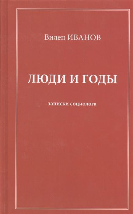 Иванов В. Люди и годы Записки социолога